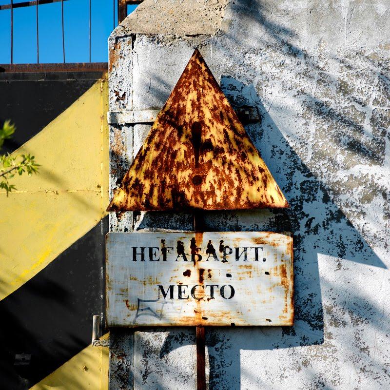 минимализм фотография знак ржавый полосы желтые негабаритное место железная дорога автор Демидов Игорь minimalism photo rusty railway sign yellow stripes