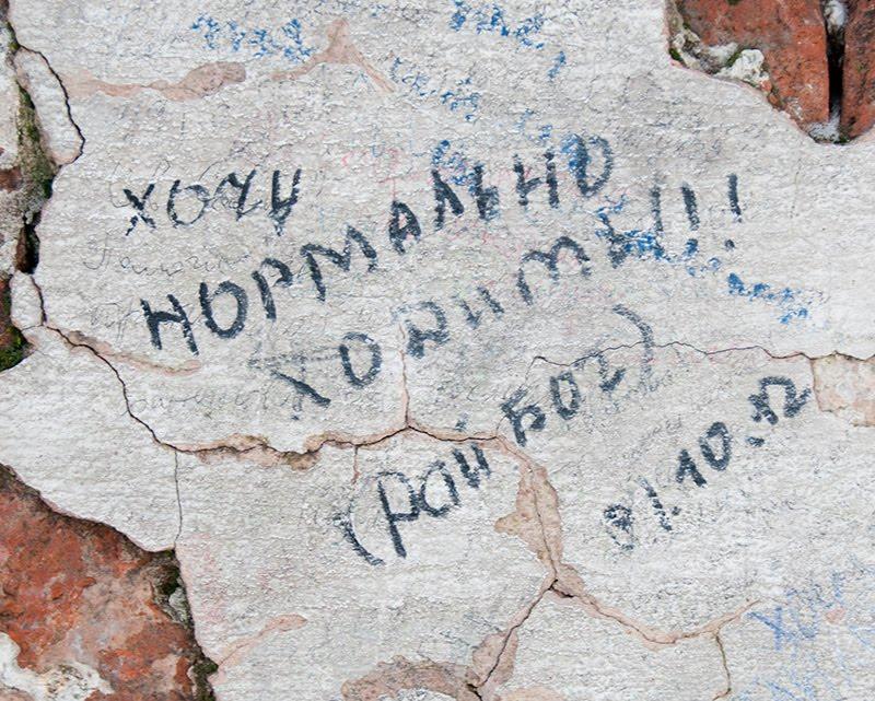 Заветные джелания и мольбы святой Софье надписи на стенах монастыря автор фото Демидов Игорь cherished wishes and prays for st. Sofia