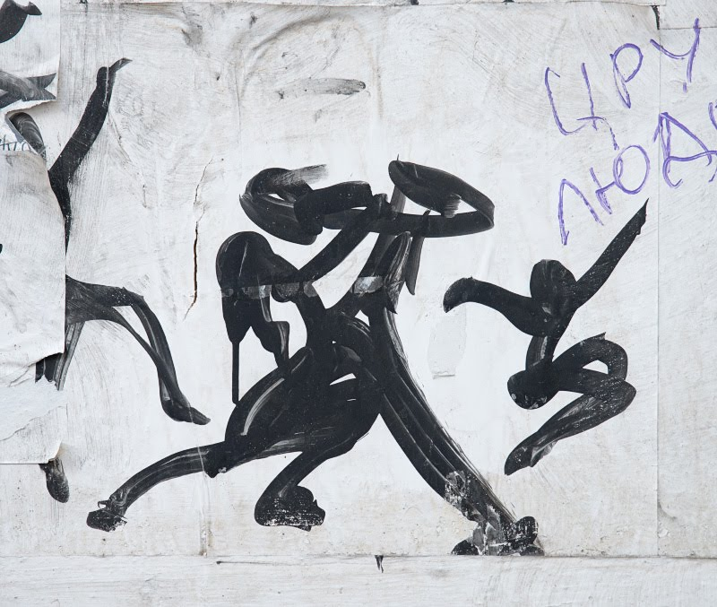 street art paper painting dancing figures уличное искусство танцующие фигуры рисунок на бумаге автор фото Демидов Игорь