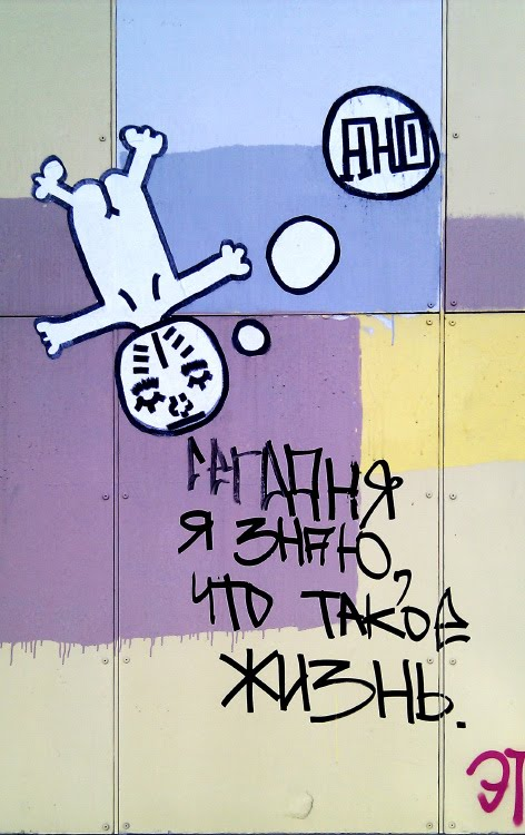 Уличное искусство граффити сегодня я знаю что такое жизнь автор фото Демидов Игорь человек падающий вниз man falling down street art graffiti now i know what life is