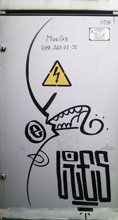 street art graffiti electric thoughts angry face лицо на трансформаторной будке мос газ электрические мысли граффити уличное искусство автор фото Демидов игорь